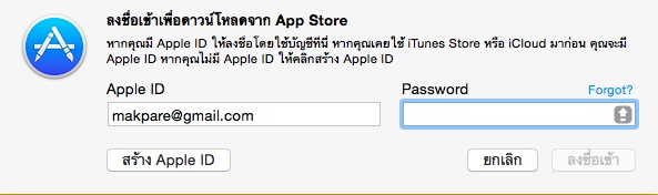 Buy Mac App