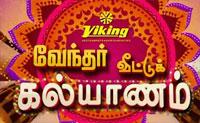Vendhar Veetu Kalyanam – Wild Card Round 2 – 21-12-2014