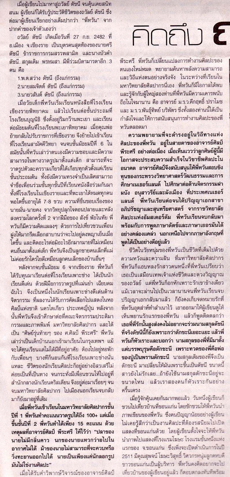 Thaipost8