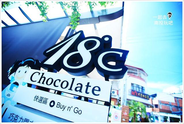 [埔里兩天一夜]Day2 漫遊埔里景點~夢幻元首館+甜滋滋18度C巧克力工房@埔里景點