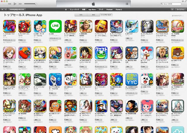 App Storeランキング日本トップセールス