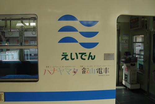 2014/07 叡山電車 ハナヤマタ ヘッドマーク車両 #14