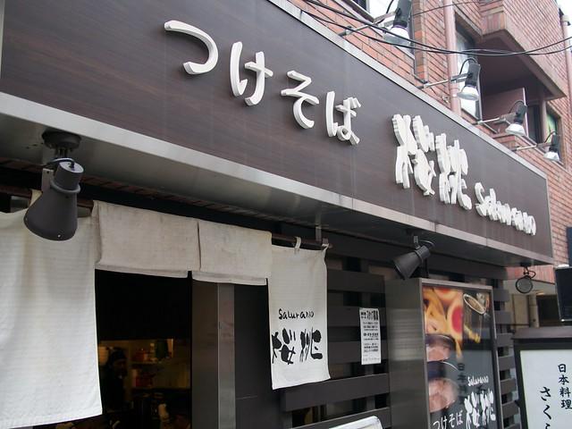 140813-14_TokyoRamen 6