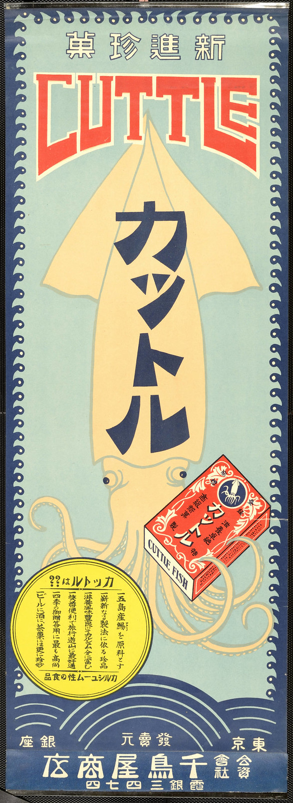 Japanese lithograph of Cuttlefish with typographic advertisement overlay