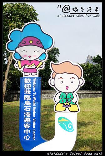 登上龜山島 (1)