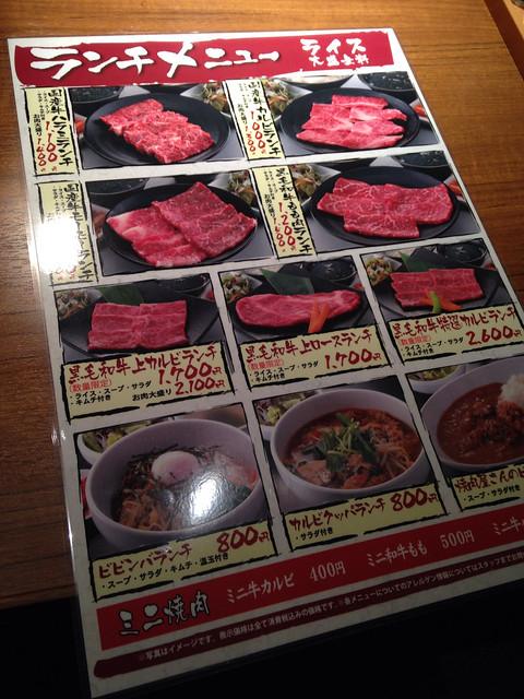 焼き肉 ぴゅあ