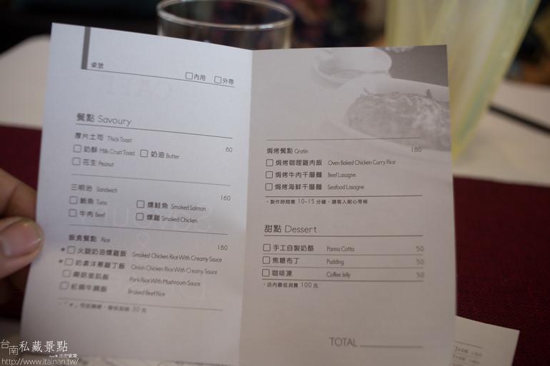 台南私藏景點=昱是咖啡 (17)