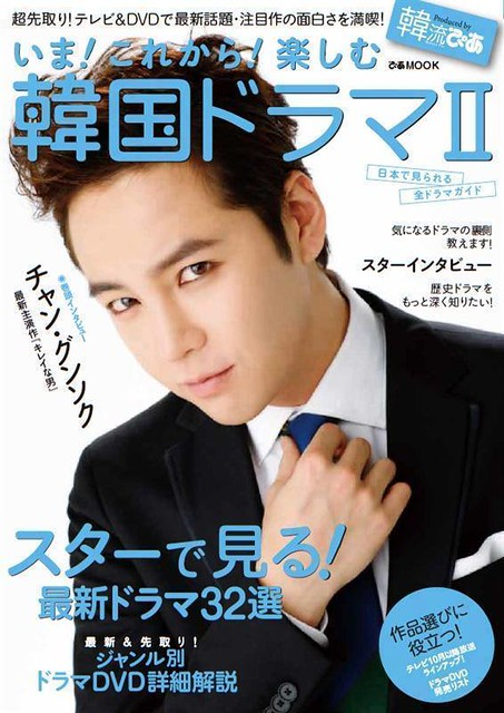 [Pic] The cover photo of a special magazine book about Korean drama 15151091072_722681a1b4_z