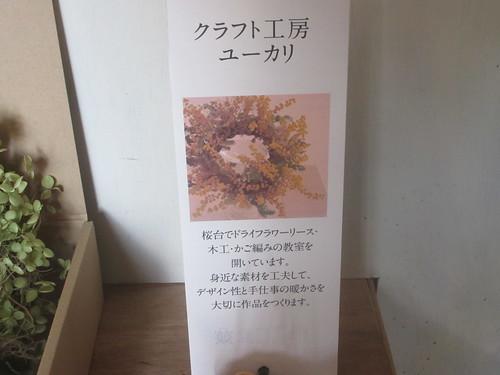 えこだ市2(江古田)