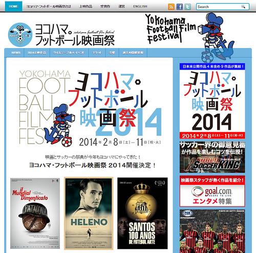 ヨコハマ・フットボール映画祭 (1)