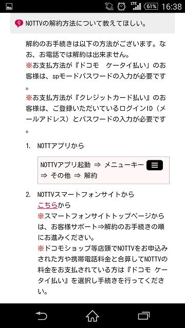 NOTTVの解約手続き
