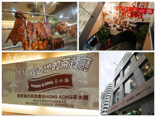 香港茶水攤茶餐廳 (26)