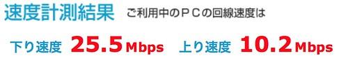 docomoLTE-Shizu-iPhone5s-USB-B1-10MHz