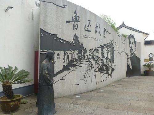 Zhejiang-Shaoxing-Vieille ville (10)