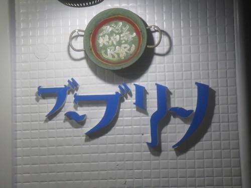 ブーブリーノ(桜台)