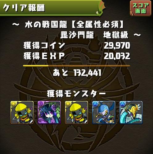 vs_kenshin_result_140630