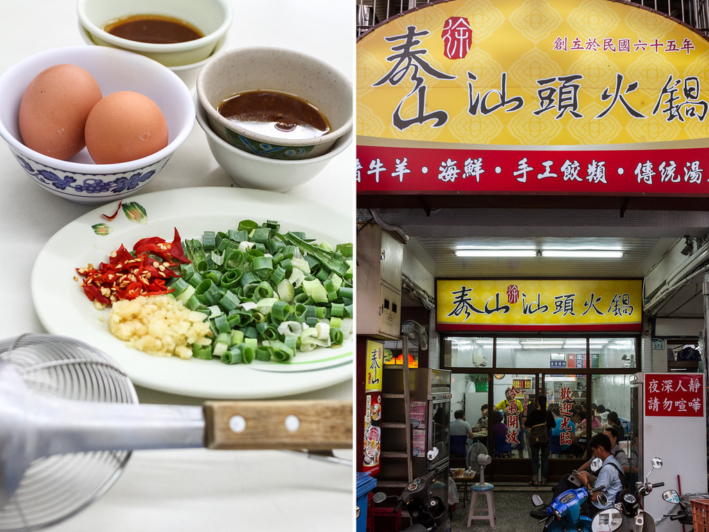 泰山汕頭火鍋