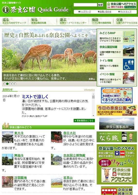 奈良公園へようこそ - 奈良公園ガイド・東大寺、春日大社、若草山の観光スポットや国宝指定・世界遺産案内 (1)