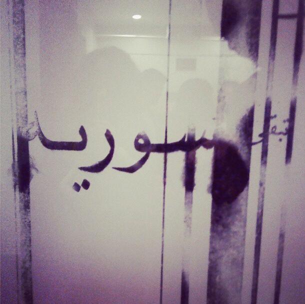 Arabic Syria writing