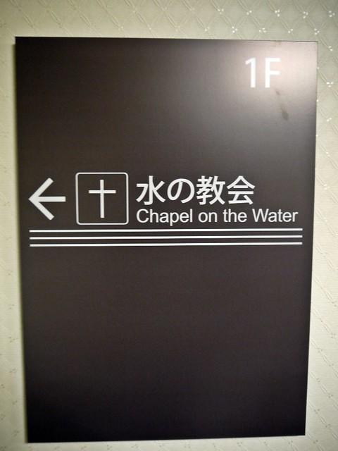 Chapel on Water