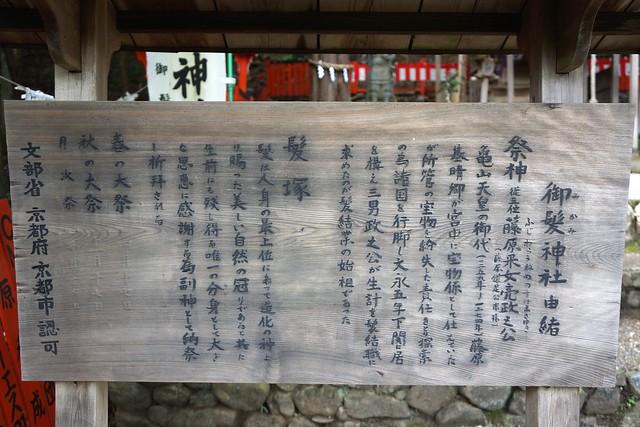 御髪神社由緒 / Mikami Shrine
