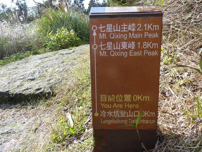 20140119陽明山夢幻湖步道 (1)