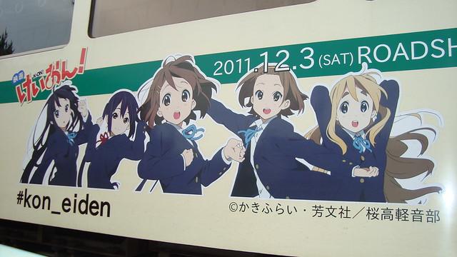 2011/11 叡山電車けいおん車両 #04
