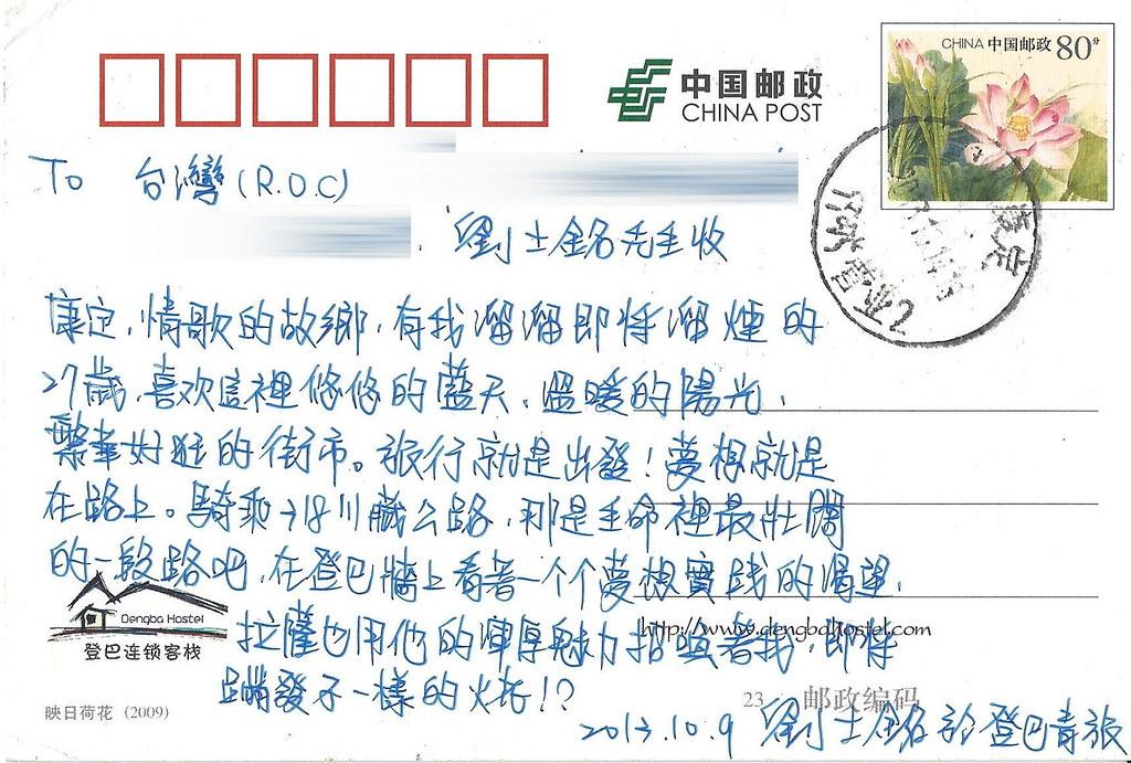 2013-01-中國康定-反面
