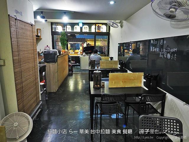 拉麵小店 らー麺 華美 台中拉麵 美食 餐廳 4