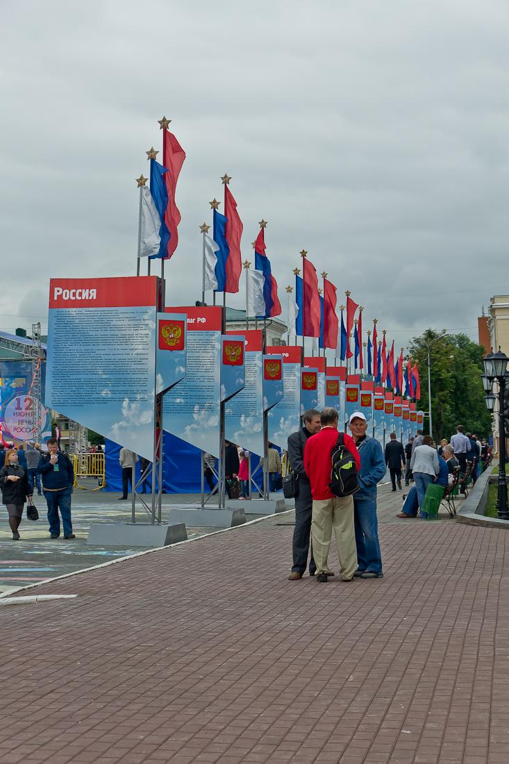 День города_2014-4