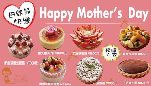 樂米工坊-母親節預購照片
