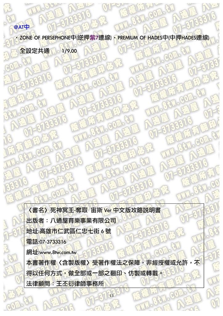 S0197死神冥王-奪取 宙斯Ver. 中文版攻略_Page_14