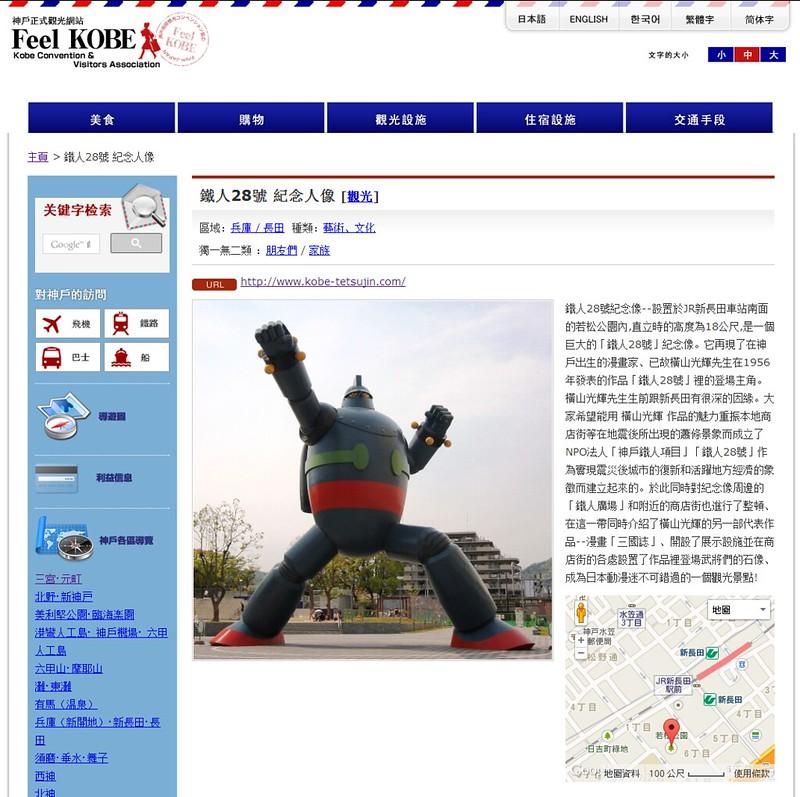 鐵人28號 紀念人像[藝術、文化  神戶正式觀光網站 FeelKOBE