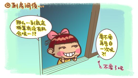 日本留學趣事2