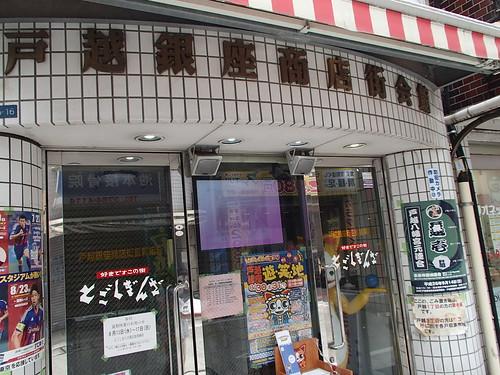 好長的商店街 - naniyuutorimannen - 您说什么!