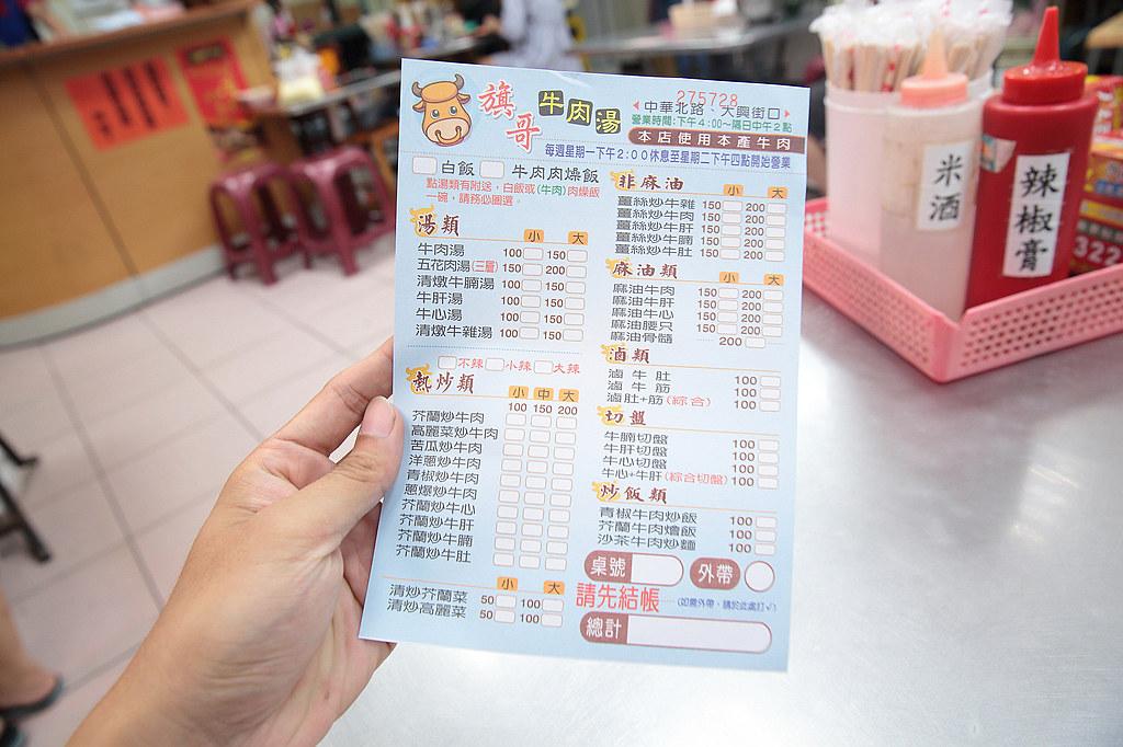 20140812-2台南-馬沙溝旗哥牛肉湯 (4)