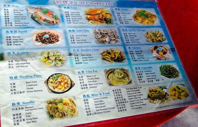 Full menu of the Golden Sea Restaurant