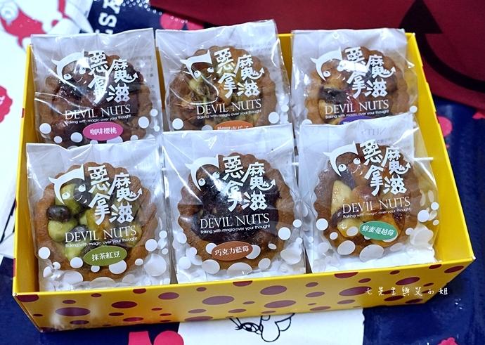 4 惡魔拿滋 Devil Nuts
