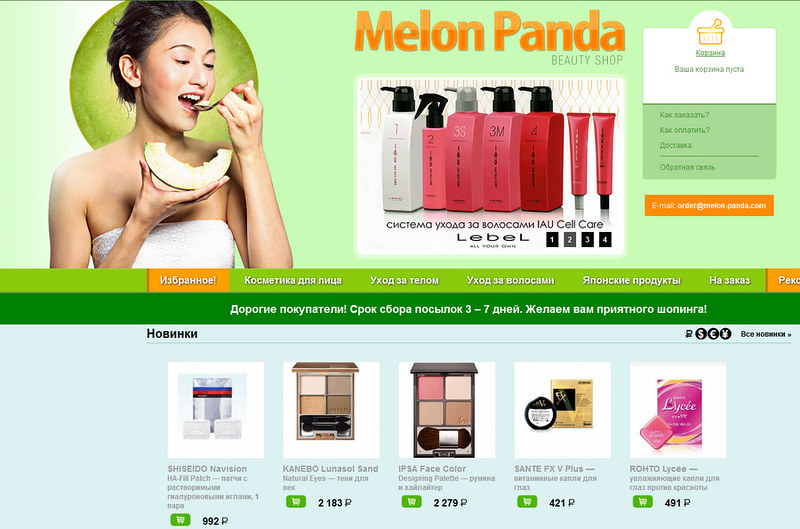 MelonPanda Beauty Shop - интернет магазин японской косметики - Mozilla Firefox 08.09.2014 150240
