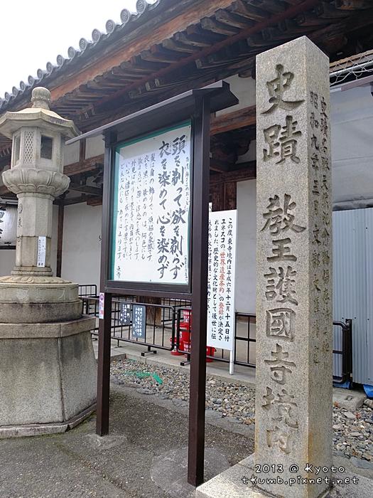 東寺破銅爛鐵市 (1).jpg