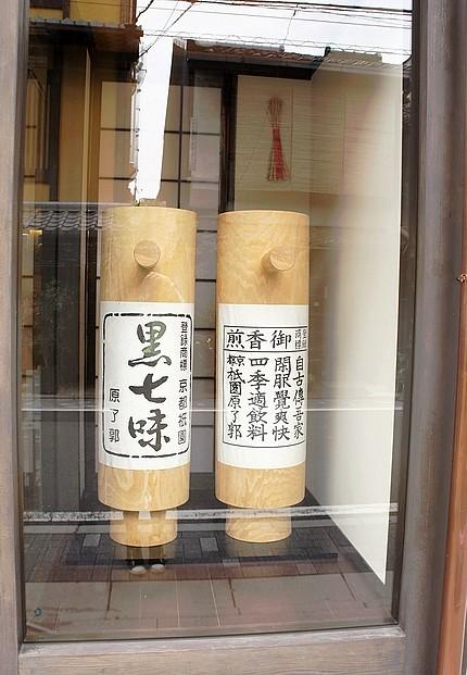 京都必吃美食老店咖哩05