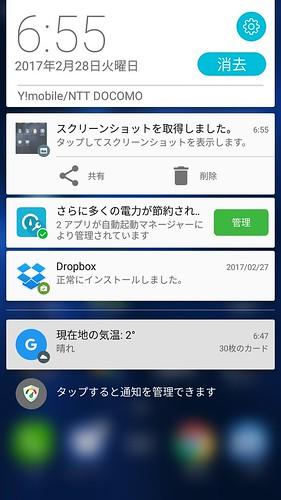 Screenshot_20170228-065523