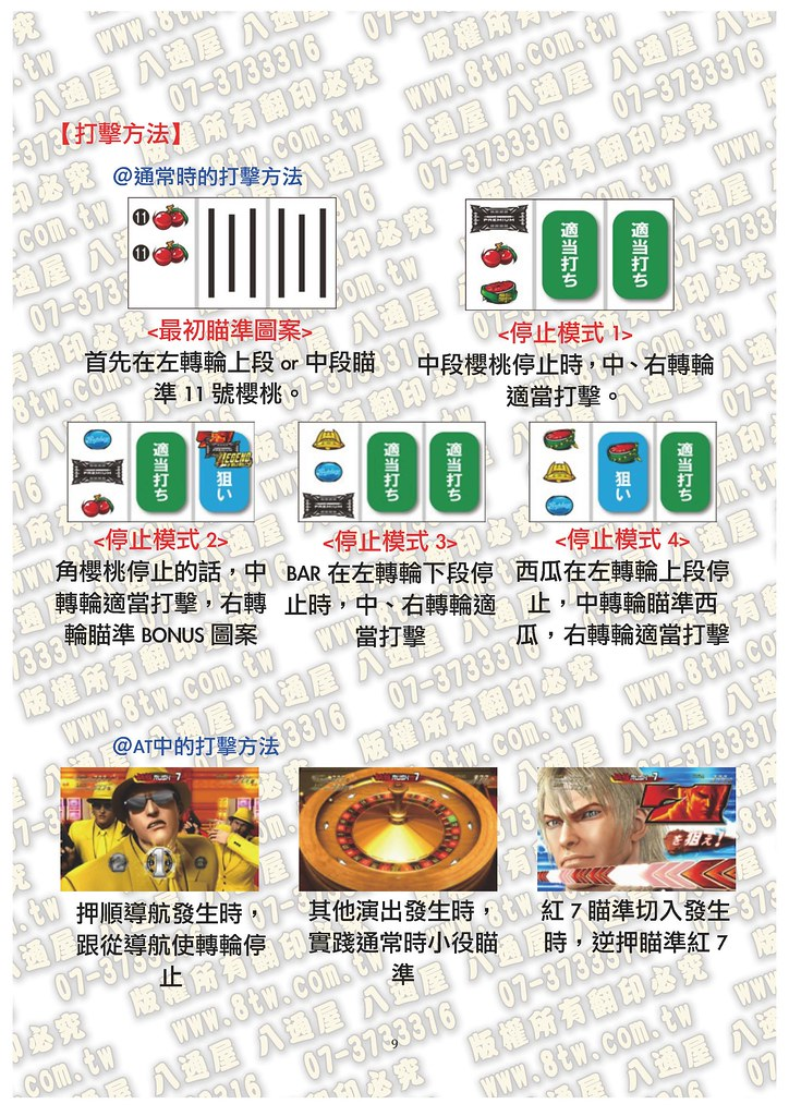 S0214餓狼傳說-賞金 中文版攻略_Page_10