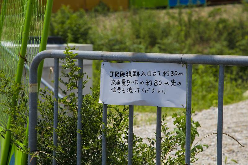 武庫川渓谷廃線ハイキング(生瀬ー武田尾)498