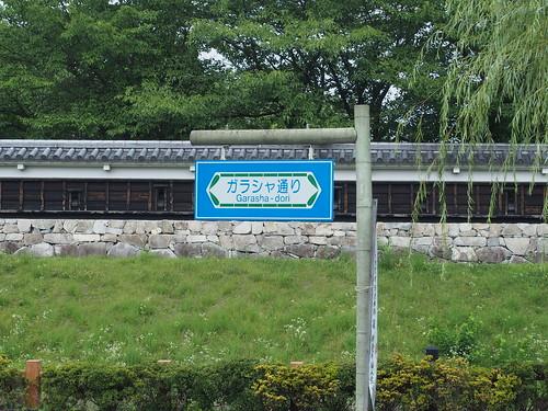 勝竜寺城を歩く
