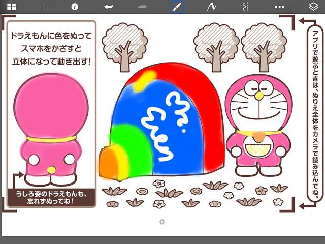 Doraemon.Marker.004.1