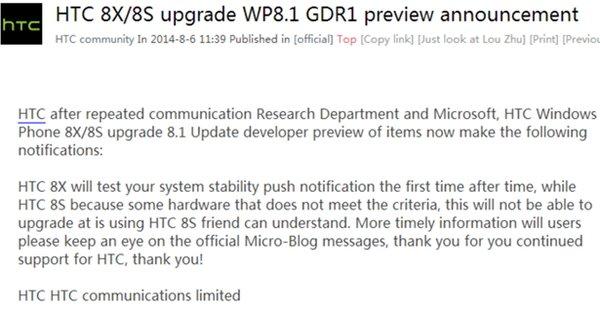 WP8.1 GDR1 для HTC 8X