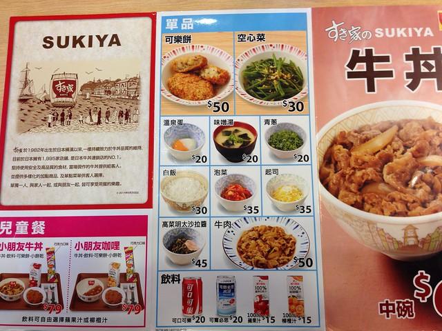menu@すき家SUKIYA牛丼