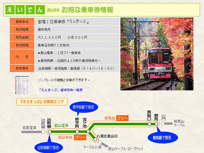 叡電楓葉路線1.png