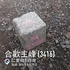 #instaplace #instaplaceapp #place #earth #world  #台灣 #taiwan #TW #仁愛鄉 #合歡主峰3416 #outdoors #street #day